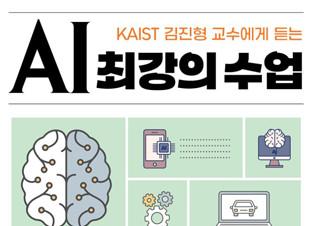 [ AI 최강의 수업] KAIST 김진형 교수에게 듣는 | YES24 채널예스