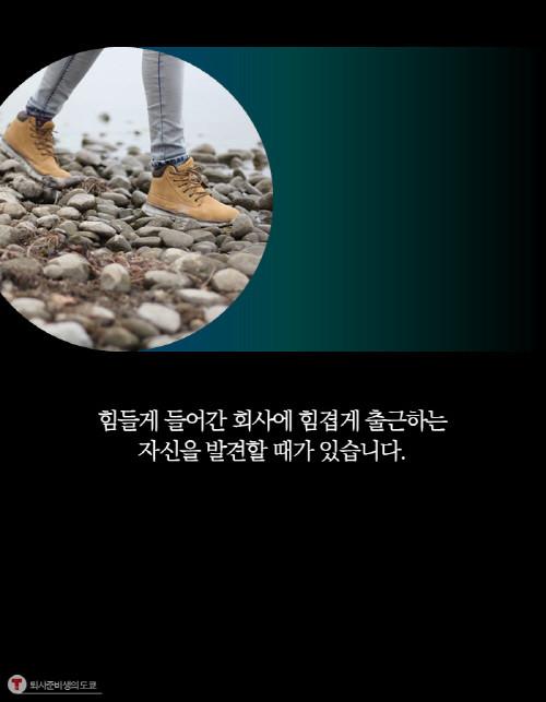 퇴사준비생의도쿄_책소개2.jpg