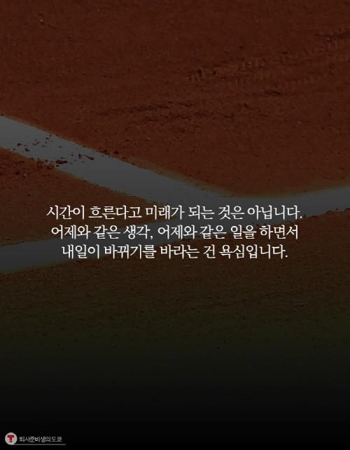 퇴사준비생의도쿄_책소개8.jpg