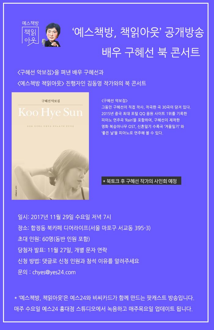 구혜선 copy.jpg