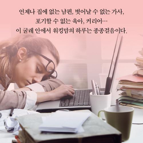 워킹맘_카드뉴스013.jpg