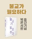 『불교가 필요하다』 출간기념 북콘서트