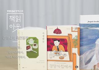 [책읽아웃] 경양식 한 접시 같은 책이에요 | YES24 채널예스