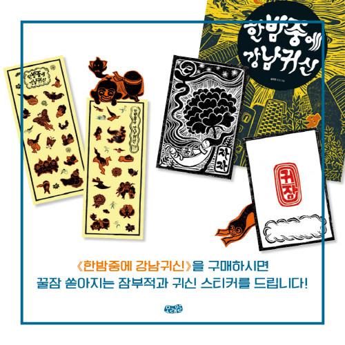 강남귀신_SNS_카드뉴스_90011.jpg