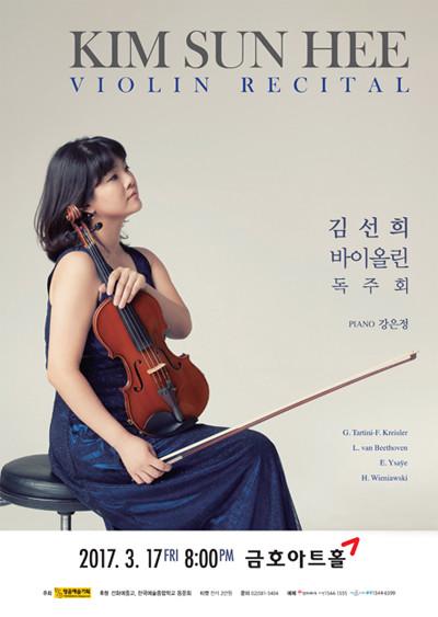 바이올리니스트 김선희 광고.jpg