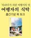 『여행자의 식탁』 저자 북토크