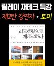 『리모델링으로 재테크하라』 토미 저자 강연회