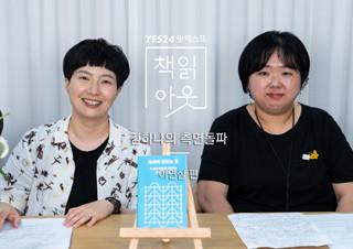 [책읽아웃] 책의 뒷면에 있는 사람들 (G. 이연실 편집자)   YES24 채널예스