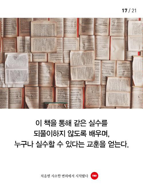사소한결정_이카드17.jpg