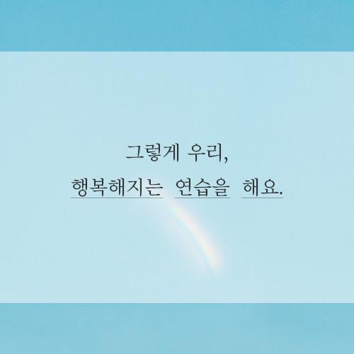 행복연습 카드뉴스-예스10.jpg
