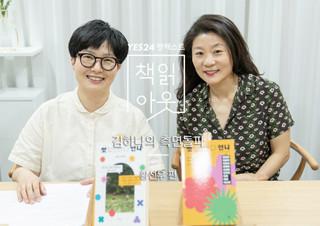 [책읽아웃] '야무치게' 만든 인터뷰집 (G. 황선우 작가) | YES24 채널예스