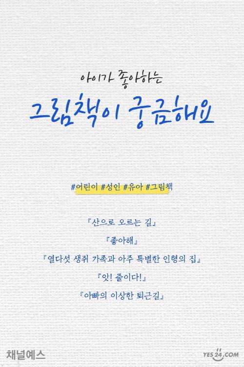 배너_그림책-카드뉴스.jpg