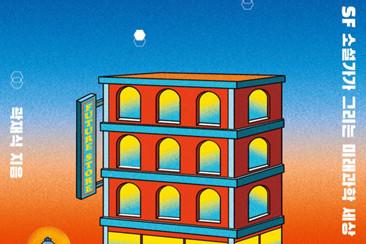 [곽재식의 미래를 파는 상점] SF 소설가가 그리는 미래과학 세상 | YES24 채널예스