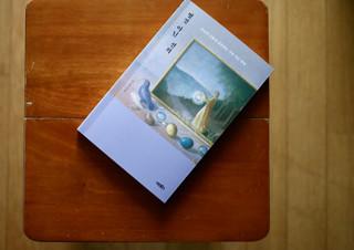 [특별 기고] 불가해한 위안의 책 ? 『별것 아닌 선의』를 읽고 | YES24 채널예스