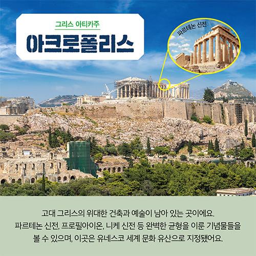 그리스-카드뉴스-6.jpg