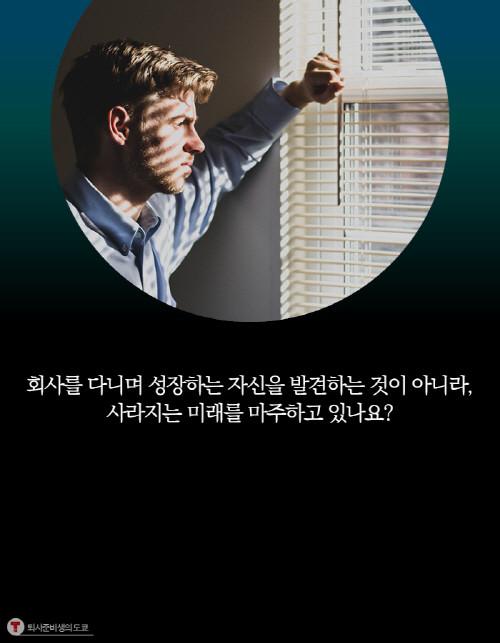 퇴사준비생의도쿄_책소개7.jpg