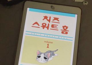 [예스24 서포터즈 11기] 다가오는 겨울, 집콕에 어울리는 따뜻한 만화책 추천! | YES24 채널예스