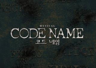 제 2차 세계대전, 네 명의 여성 암호해독가의 이야기를 그린 뮤지컬 <CODE NAME> | YES24 채널예스