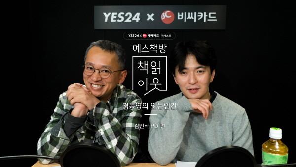 [채널예스] 김민식 pd편.jpg