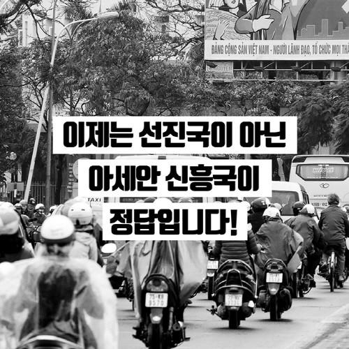 베트남 인도네시아 카드뉴스 06.jpg