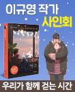 기흥점 오픈 이벤트 7 『우리가 함께 걷는 시간』 이규영 작가 특별 사인회