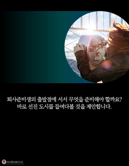 퇴사준비생의도쿄_책소개13.jpg