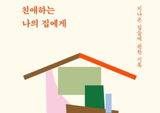 [이주의 신간] 『친애하는 나의 집에게』 『인생은 소설이다』 외 | YES24 채널예스