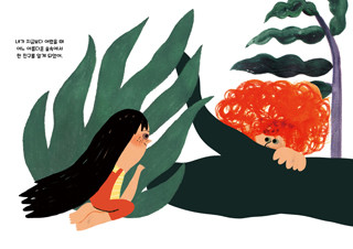 한국과 스페인 아이들의 심장을 뛰게 할 공주 이야기 | YES24 채널예스