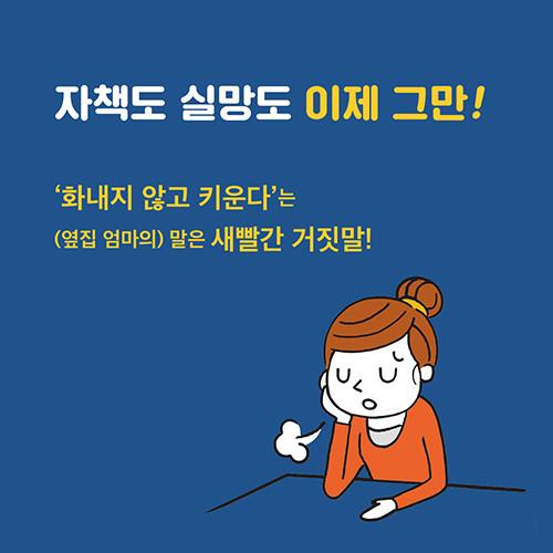 긍정훈육_카드뉴스_3.jpg