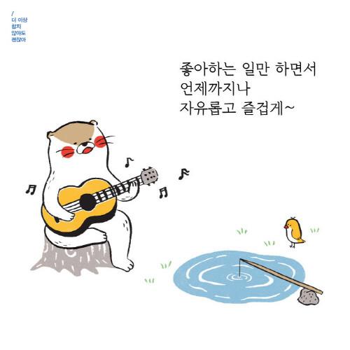 더이상참지않아도괜찮아_카트뉴스 (6).jpg