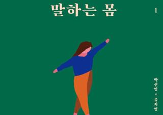 [말하는 몸] 몸의 기억과 마주하는 여성들 | YES24 채널예스