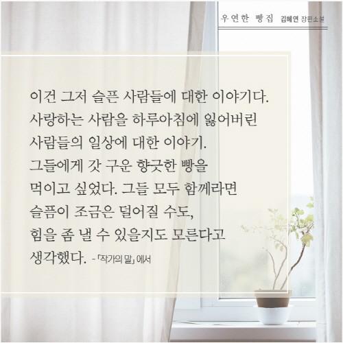 카드뉴스_우연한빵집(13).jpg