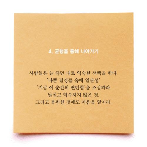 감정이라는무기_카드뉴스0011.jpg