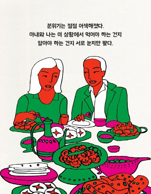 eatprayeat_10.jpg