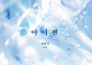 [박상영의 추천사] 문학이 줄 수 있는 가장 큰 기쁨 | YES24 문화웹진 채널예스
