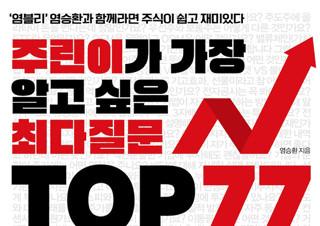 염승환의 <주린이가 가장 알고 싶은 최다질문 TOP 77> 3월 1주에도 국내도서 분야 1위 등극 | YES24 채널예스
