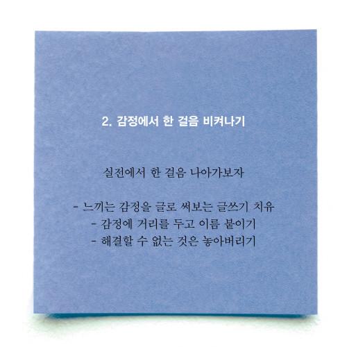 감정이라는무기_카드뉴스009.jpg