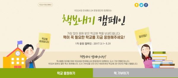 예스24_책 보내기 연중 캠페인 웹페이지.jpg