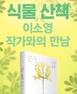 『식물 산책』 이소영 작가와의 만남