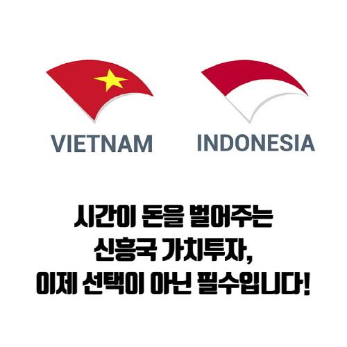 베트남 인도네시아 카드뉴스 16.jpg