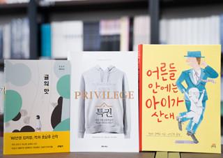 [책읽아웃] 어린이, 청소년, 성인이 모두 봐도 좋을 책  | YES24 채널예스