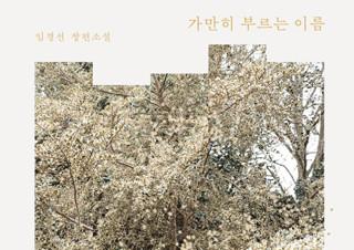 [가만히 부르는 이름] 사랑이란 '복잡한 마음'이다 | YES24 채널예스