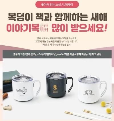 예스24_복덩이 책과 함께하는 '새해 이야기福' 이벤트.jpg