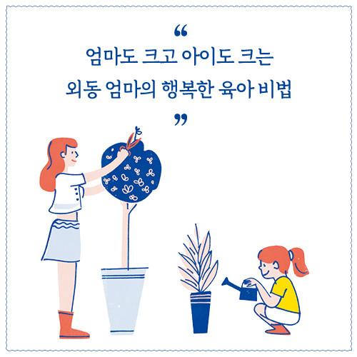 외동아이-카드뉴스9.jpg