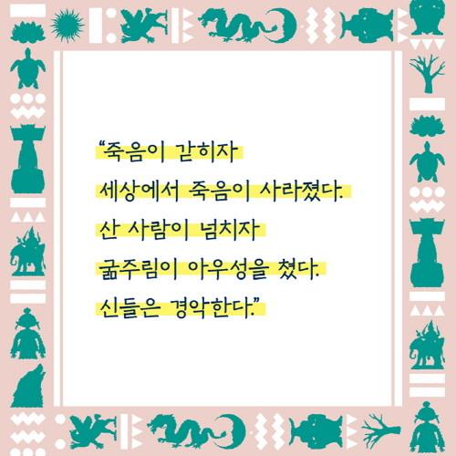 신화의 언어_카드뉴스 SNS 710X710_4.jpg