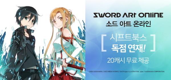 예스24_소드 아트 온라인 전자책 출간 및 독점 선공개.jpg