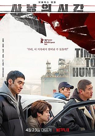 사냥의 시간 포스터.jpg