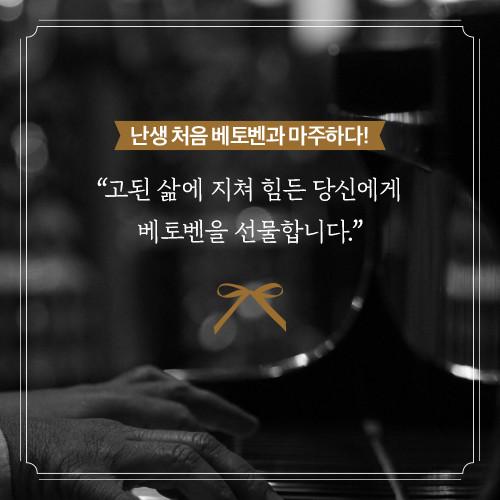 베토벤_카드뉴스-10.jpg