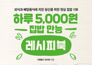 [하루 5,000원 집밥 만능 레시피북] 알뜰해도 맛과 영양은 꽉꽉 채운 실속 집밥 | YES24 채널예스