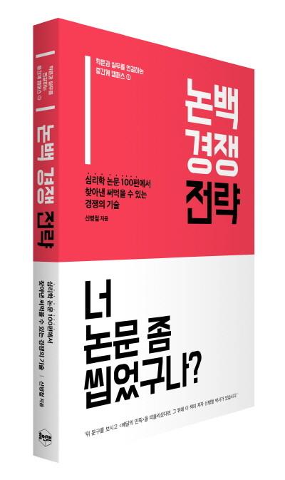 논백경쟁전략_입체_띠지O.jpg